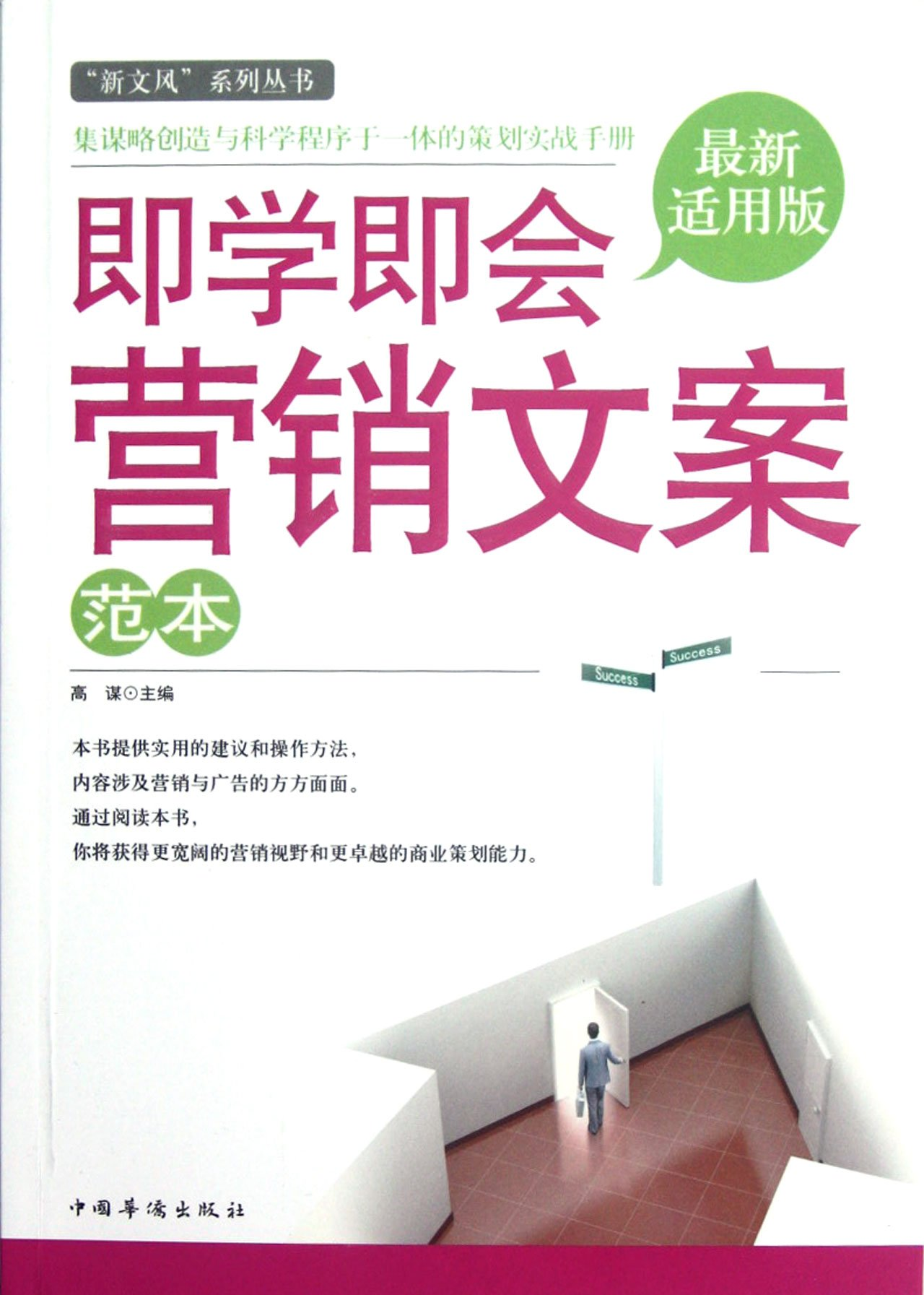 Instantly Applicable Models for Marketing Documents - The Latest Version (Chinese Edition) ebook