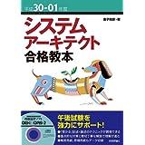 平成30-01年度 システムアーキテクト合格教本 (情報処理技術者試験)