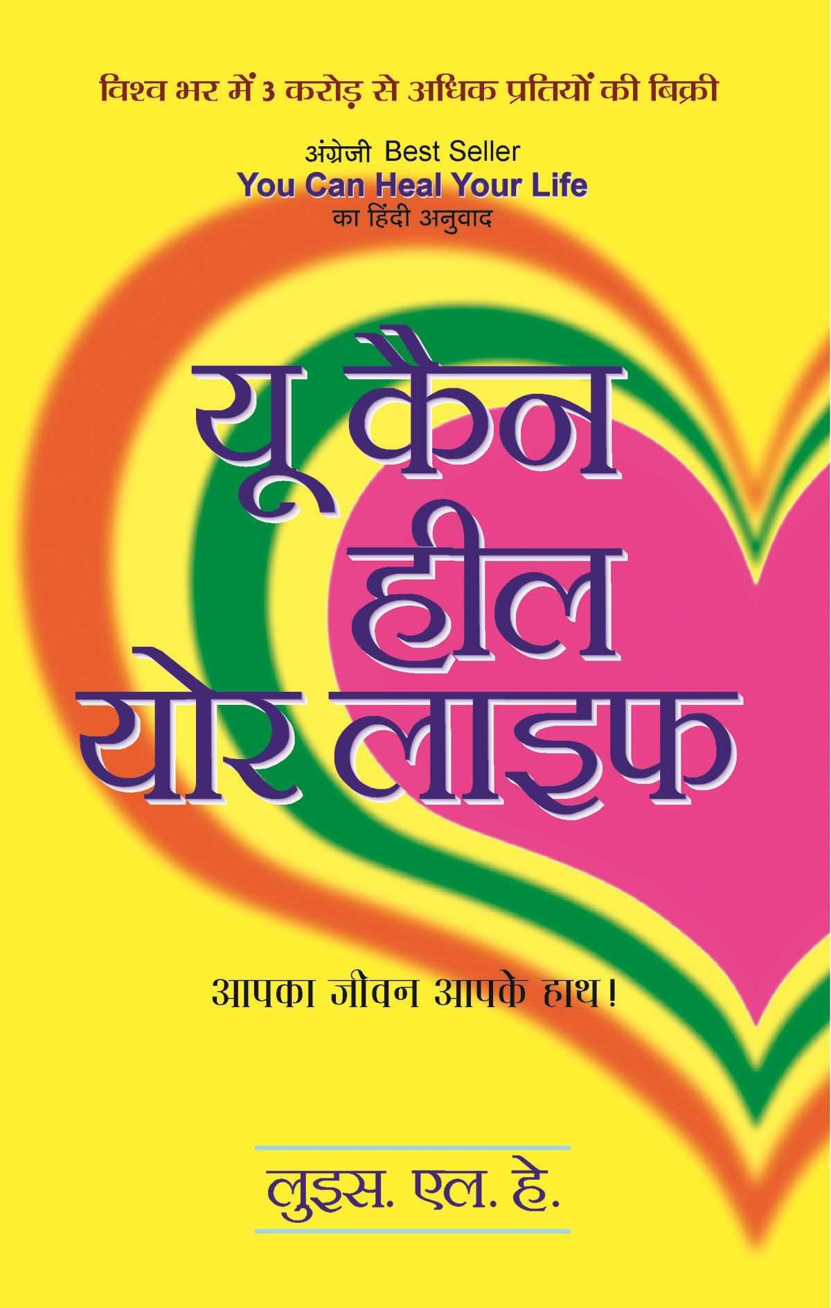 Buy You Can Heal Your Life Book Online At Low Prices In India You