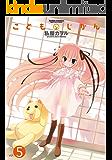 こどものじかん : 5 (アクションコミックス)