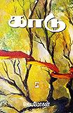 காடு / Kaadu (Tamil Edition)