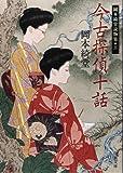 今古探偵十話 - 岡本綺堂読物集五 (中公文庫)