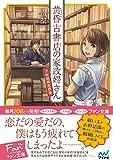 黄昏古書店の家政婦さん ~下町純情恋模様~ (マイナビ出版ファン文庫)