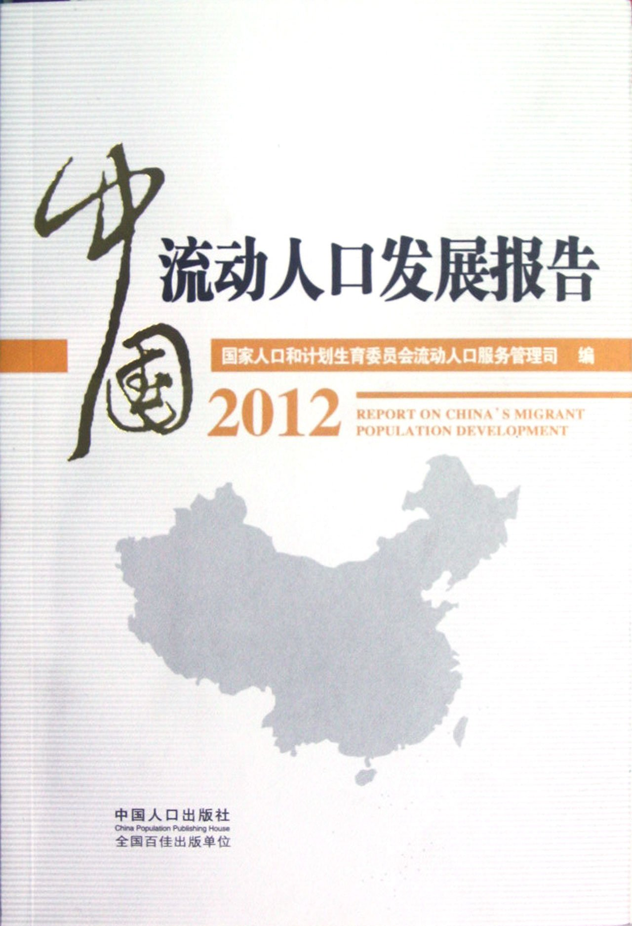 Download China Rransient Population Report (Chinese Edition) pdf epub