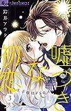 嘘つきな初恋~王子様はドSホスト~ (3) (フラワーコミックスアルファ)