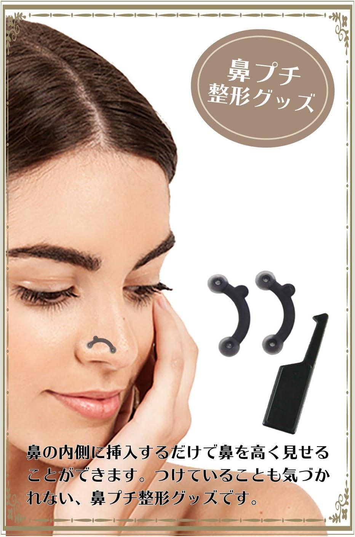 高く 鼻 道具 を する