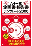 パパッと作る! バッチリ通す! A4一枚企画書・報告書テンプレート2000 (CD-ROM付)