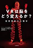 VRは脳をどう変えるか? 仮想現実の心理学 (文春e-book)