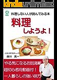 料理しようよ!: 料理しない人が読んでみる本