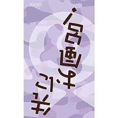 けものフレンズ/セリフデザインマフラータオル(キタキツネ・ギンギツネ)