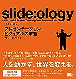slide:ology[スライドロジー]