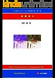 C言語とAPIによる画像処理 第1巻 : 画像表示 CゲンゴトAPIニヨルガゾウショリ