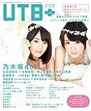 UTB+ (アップ トゥ ボーイ プラス) vol.25 (UTB 2015年 5月号 増刊)