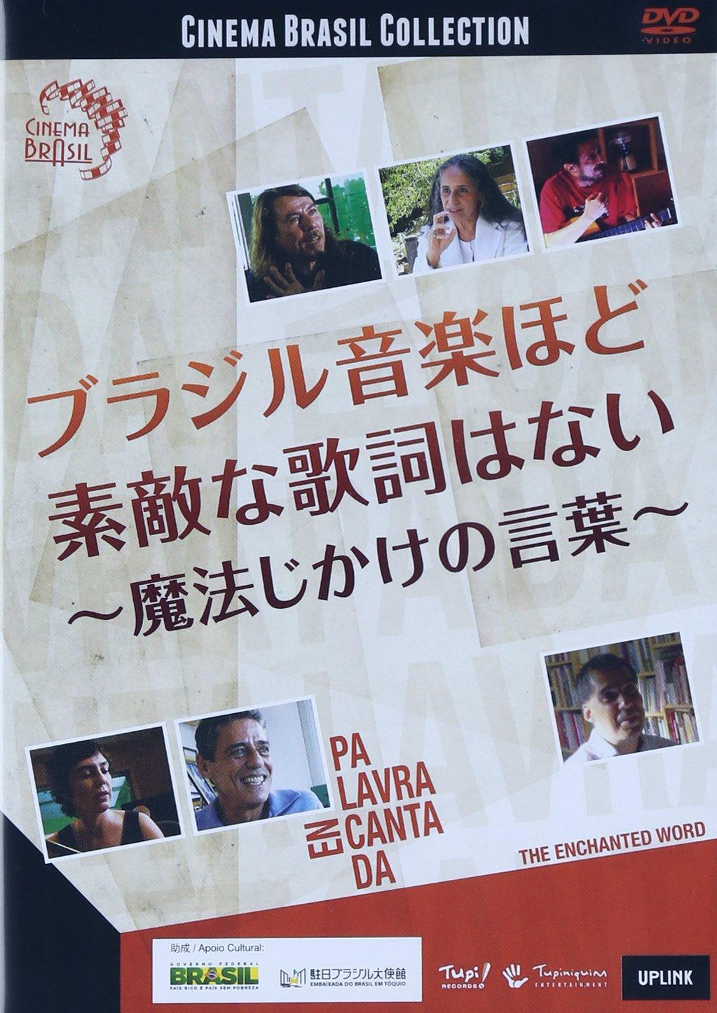 ブラジル音楽ほど素敵な歌詞はない ~魔法じかけの言葉~ [DVD] B00I4BYYMM