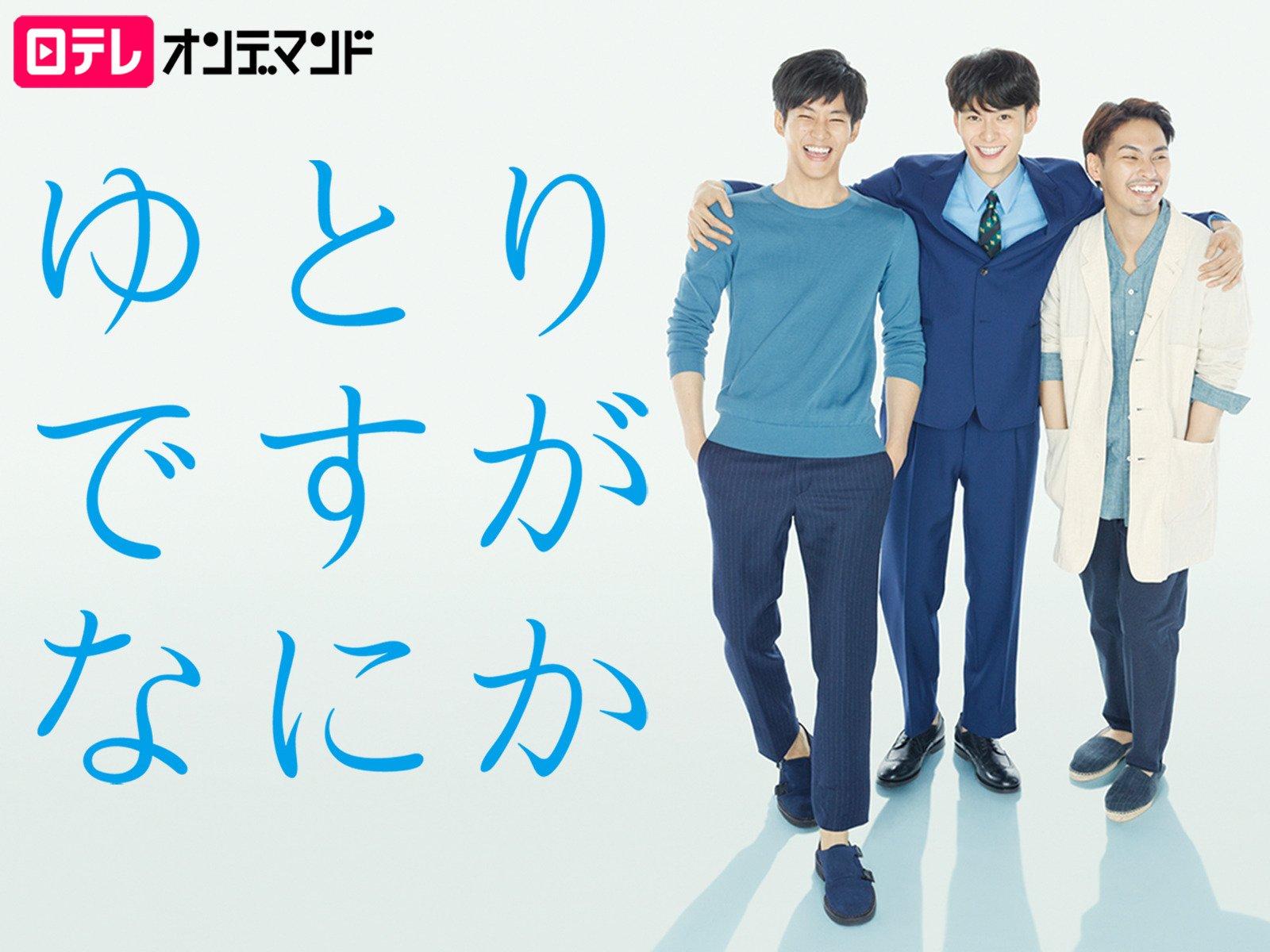 Amazon.co.jp: ゆとりですがなにかを観る   Prime Video