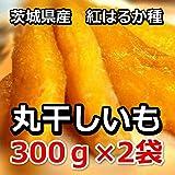 紅はるか 干いも・乾燥芋・干しいも 丸干しタイプ600g(300g×2袋)茨城県産 国産