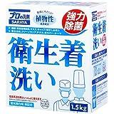 サラヤ プロの洗剤 衛生着洗い 粉末タイプ 1.5kg