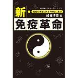新・免疫革命 (健康常識パラダイムシストシリーズ5)