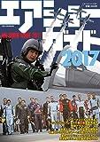 エアショーガイド2017(AIR SHOW GUIDE 2017) (世界の傑作機 別冊)