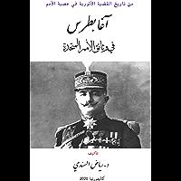آغا بطرس في وثائق الأمم المتحدة: من تاريخ القضية الأثورية في عصبة الأمم (Arabic Edition)