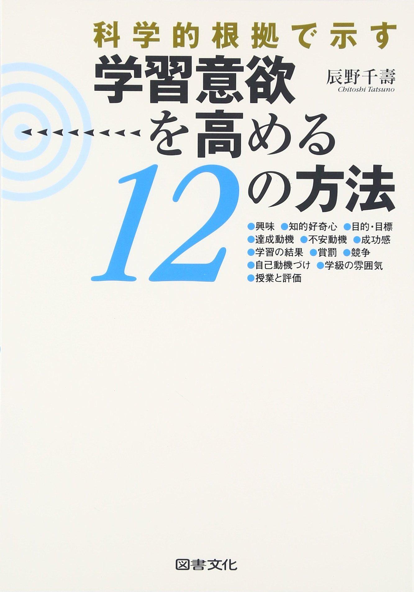 科学的根拠で示す 学習意欲を高める12の方法 | 辰野 千壽 |本 | 通販 ...