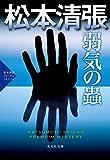 弱気の蟲: 松本清張プレミアム・ミステリー (光文社文庫プレミアム)