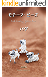 モチーフ・ビーズ:パグ Beads Creatures' pattern book