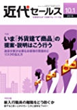 近代セールス 10月1日号 (2018-09-20) [雑誌]