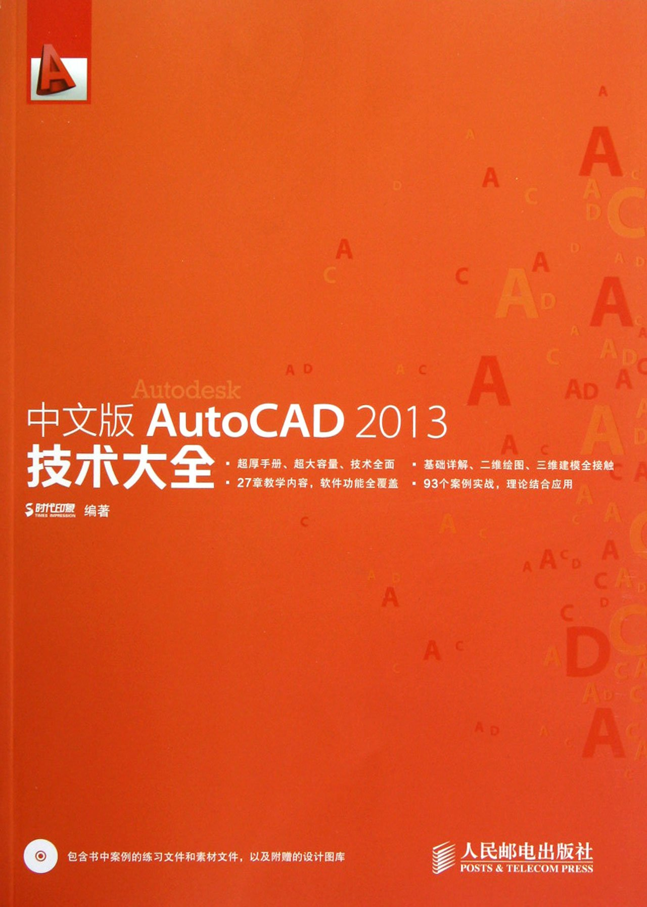 Chinese version of the the AutoCAD2013 technology Daquan - (with CD-ROM)(Chinese Edition) pdf epub