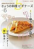 NHK きょうの料理ビギナーズ 2014年 05月号 [雑誌]