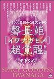 磐長姫[イワナガヒメ]超覚醒!