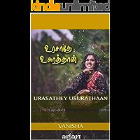 Urasathey Usurathaan (Tamil Edition)