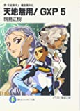 真・天地無用!魎皇鬼外伝  天地無用!GXP5 (富士見ファンタジア文庫)