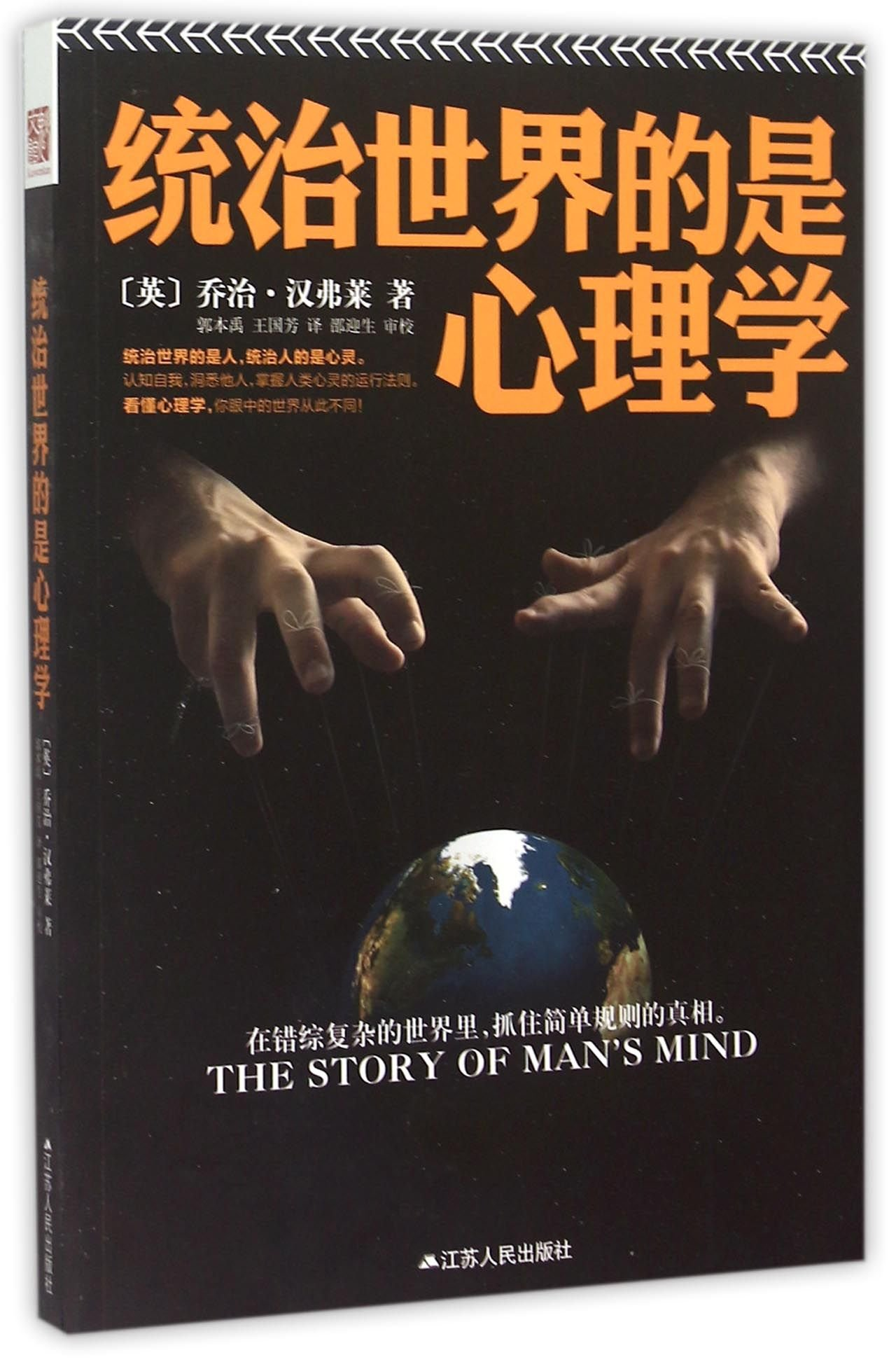 The Story of Man's Mind (Chinese Edition) PDF