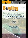 L.A.S.E.R.ボウリング調整術 パート3: ローテーションとレボリューションの違い ボウリングディスマンス翻訳シリーズ