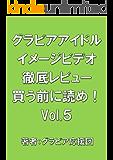 グラビアアイドルイメージビデオ徹底レビュー: 買う前に読め!Vol.5 (美女書店)
