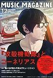 ミュージック・マガジン 2013年 12月号