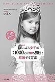 崖っぷち女子が年収1000万円超の男性と結婚する方法
