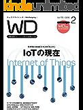 Web Designing 2016年2月号 [雑誌]