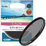 Kenko PLフィルター サーキュラーPL(W) 49mm コントラスト・反射調整用 薄枠  449141