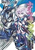 ナイツ&マジック(7) (ヤングガンガンコミックス)