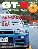 GT-R OWNERS FILE VII (CARTOPMOOK)