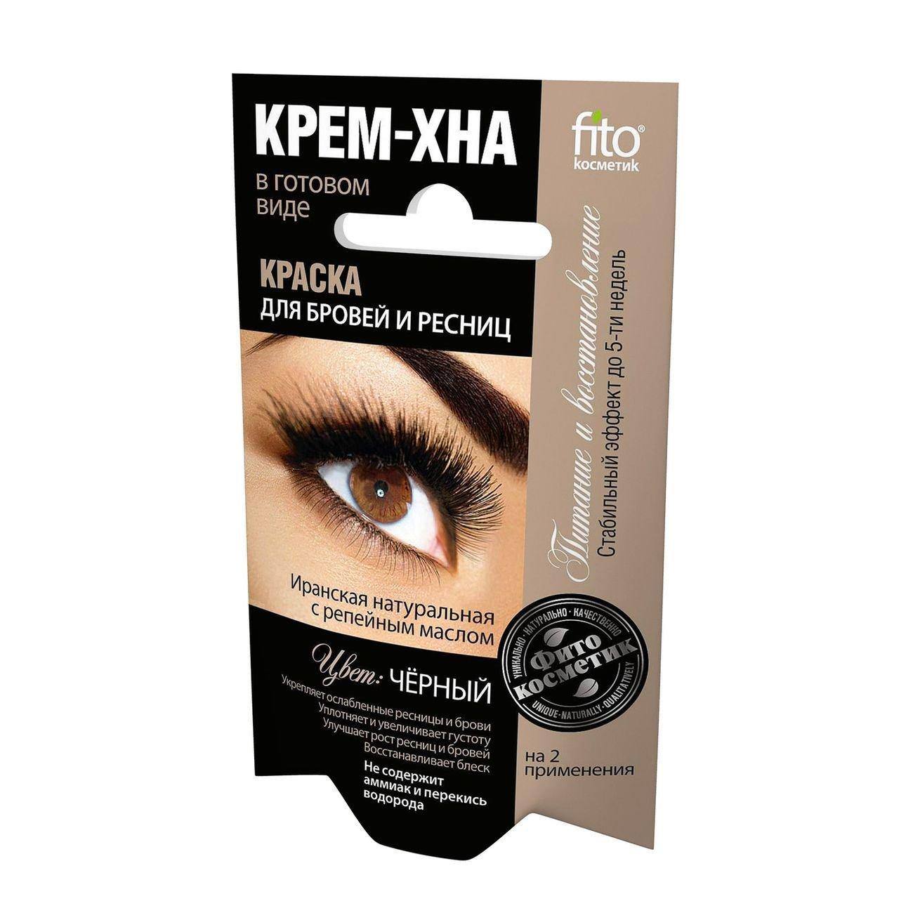 Amazon Fito Natural Dye Eyebrows Eyelashes Henna Cream Color