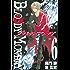 BLOODY MONDAY(6) (週刊少年マガジンコミックス)