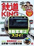 鉄道KING Vol.2 特集:通勤電車はすごい! 特別付録「乗りつぶし日本列島路線図」 (別冊山と溪谷)