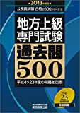 地方上級専門試験 過去問500[2013年度版] (公務員試験 合格の500シリーズ 6)