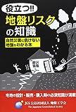 役立つ!!地盤リスクの知識―自然災害に負けない地盤がわかる本