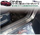 Peugeot 307 308 408 新型繊維 ドア サイドキズ 防止 スカッフプレート 保護 ステッカー(4枚)ブルー