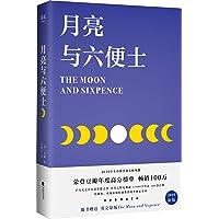 月亮與六便士(2019彩插新版)(附贈英文原版)