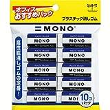 MONO PLASTIC ERASER 10piece pack [JAPAN